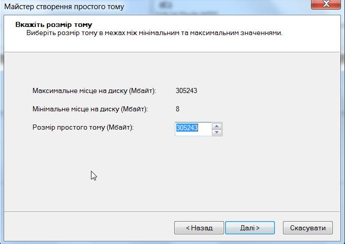 Как сделать еще один диск d 200