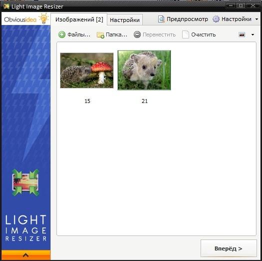 Light-Image-Resizer - главное окно