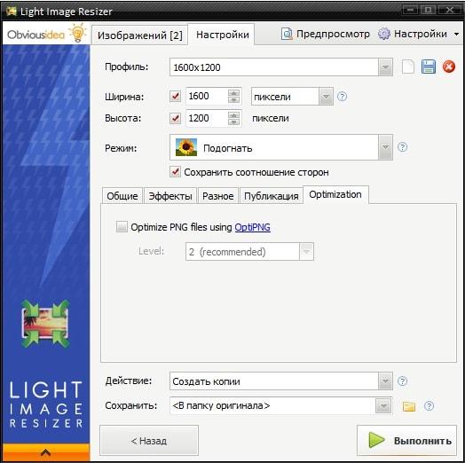 Light Image Resizer - настройки