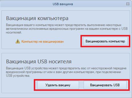USB-вакцинация