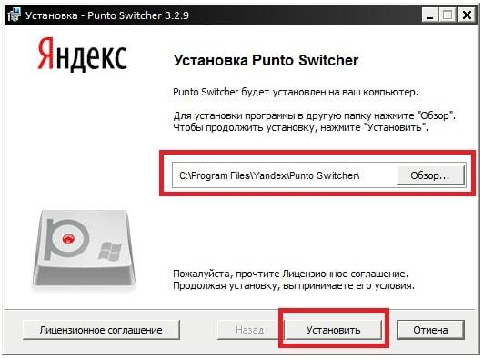 Установка Punto Switcher