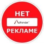 AdFender — программа блокирующая рекламу в Интернете