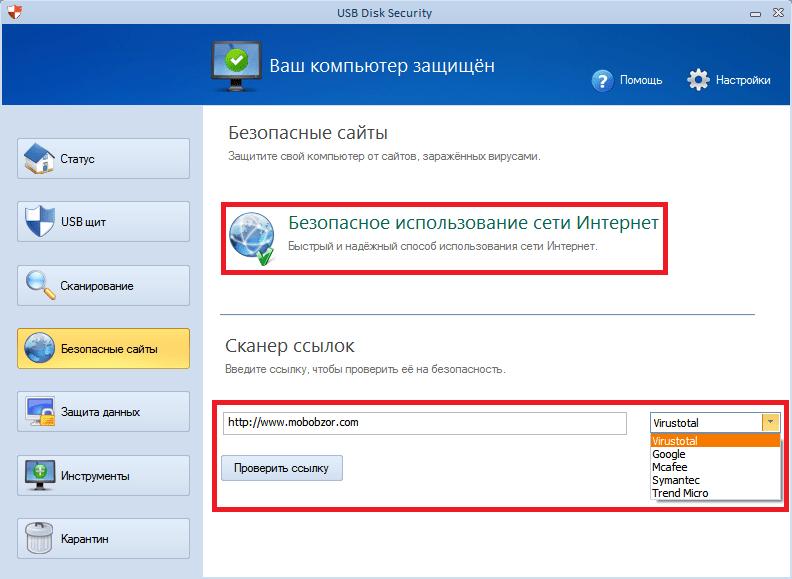 Безопасные сайты