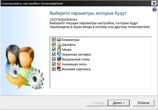 Копирование настроек Windows