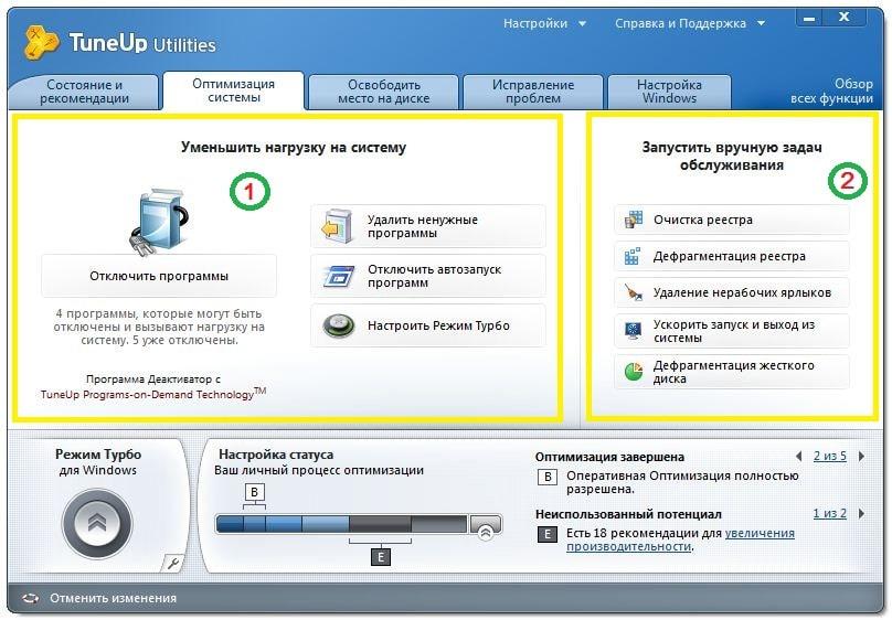 Оптимизация ОС Windows