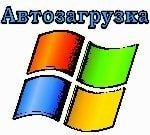 Как отключить автозапуск программ в windows 7?
