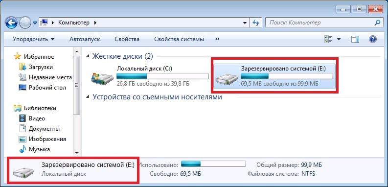 Как убрать диск зарезервировано системой windows 7