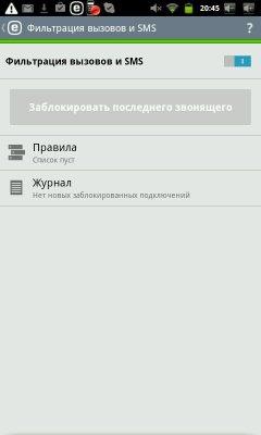 Фильтрация вызовов и SMS
