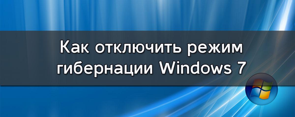 как отключить гибернацию в windows 7