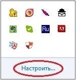 Настройка трея на примере Windows 7