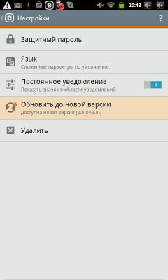 Настройка ESET Mobile Security