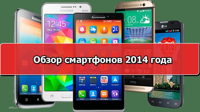 Обзор смартфонов 2014 года