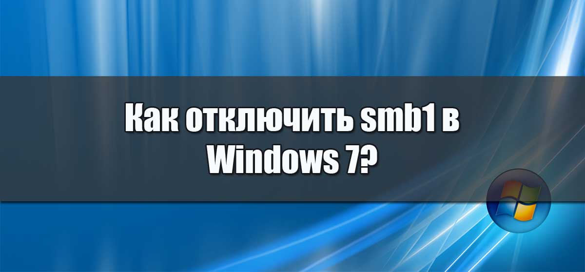 smbv1 windows 7 отключить