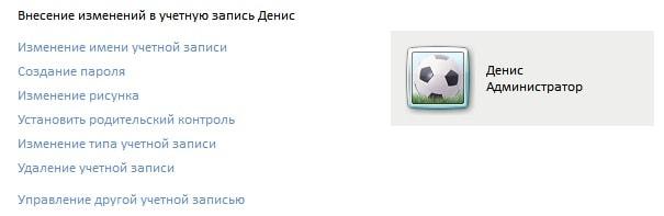 Пользователь Windows