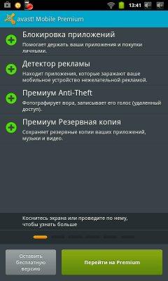 Преимущества Avast Mobile Premium