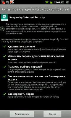 Антивор Касперский