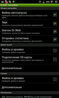 Настройки Dr.web Mobile