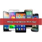 Обзор смартфонов 2014 года: ТОР-5 «горячих» новинок