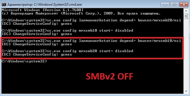 Отключить SMBv2
