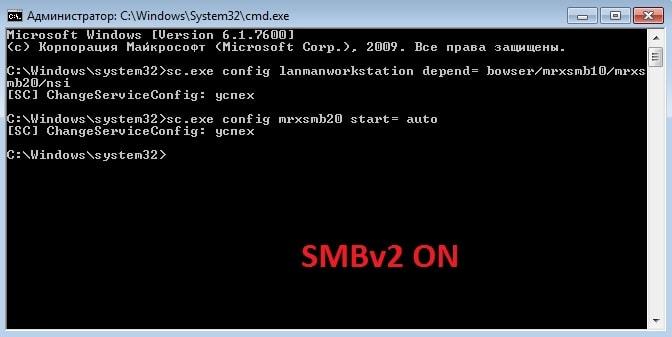 Включить SMBv2