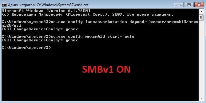 Включить SMBv1