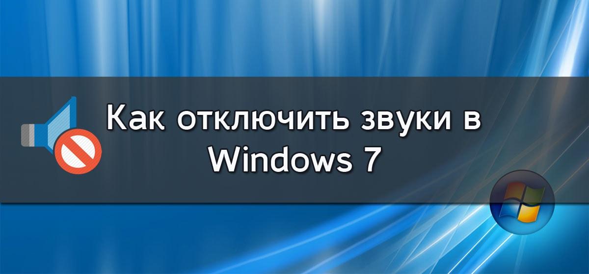 windows 7 как отключить звук при запуске