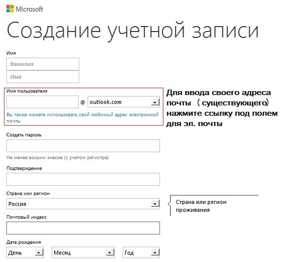 Регистрация аккаунта Windows Live