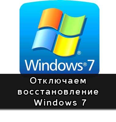 Отключить восстановление системы Windows 7