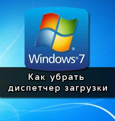 Как убрать выбор системы при загрузке Windows 7?