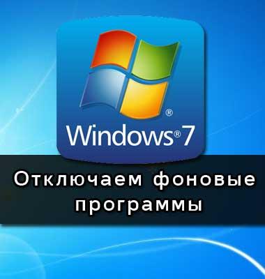 Как отключить фоновые программы Windows 7