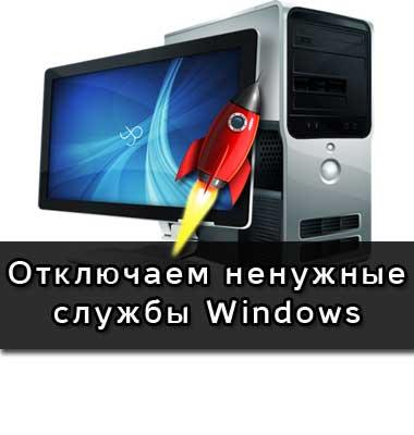 Какие службы можно отключить в Windows 7
