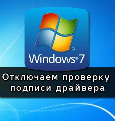 Как отключить проверку цифровой подписи драйвера в Windows 7?