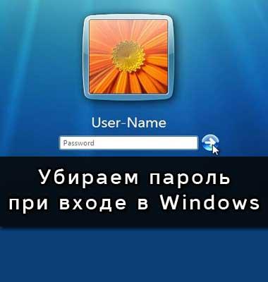 Как убрать пароль при входе в Windows 7?