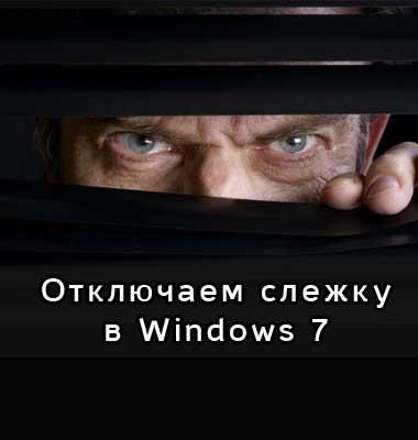 Как в Windows 7 отключить слежку?