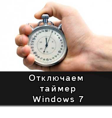 Как отключить таймер выключения компьютера Windows 7?