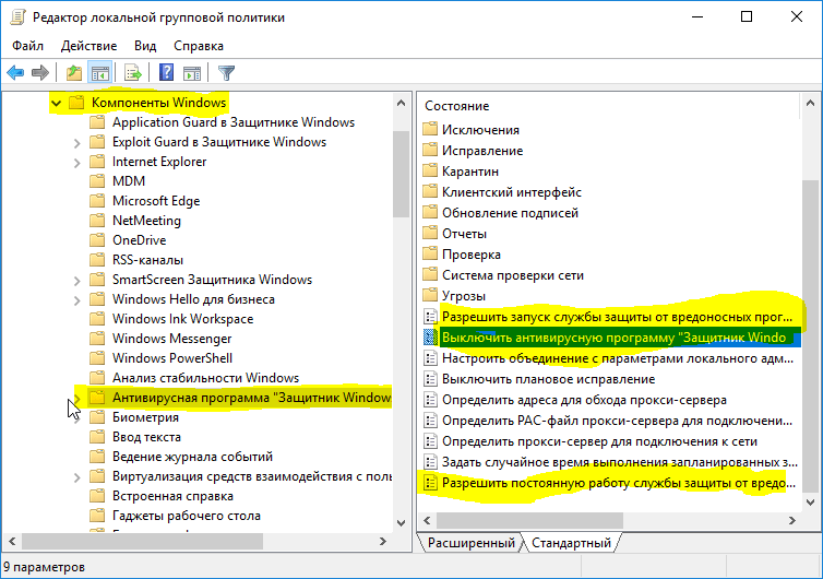 Раздел Антивирусная программа Защитник Windows
