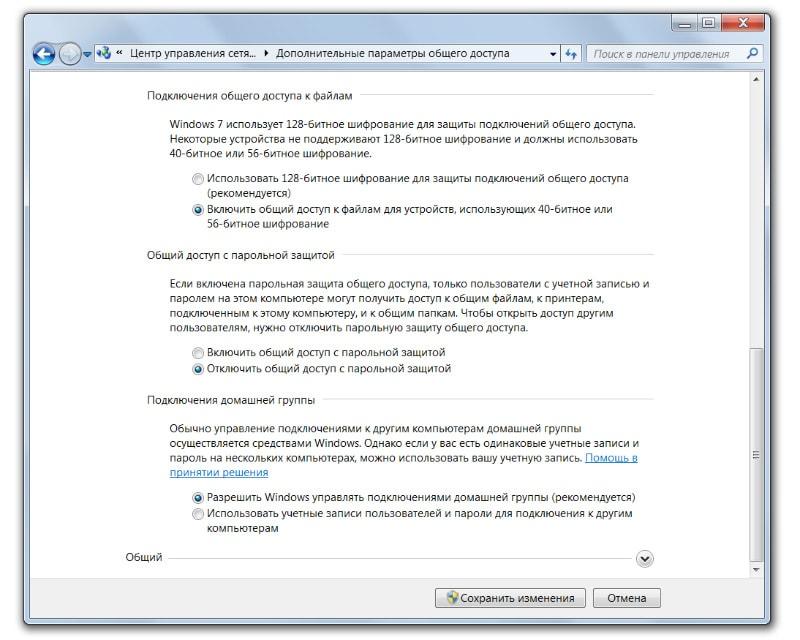 Отключить доступ с парольной защитой