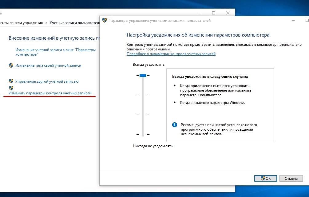 Изменение параметров контроля учетных записей