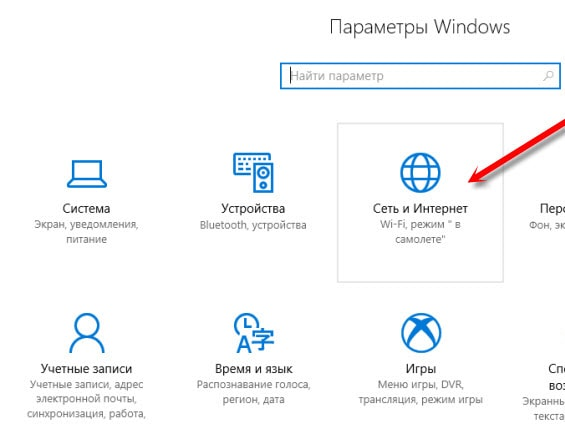 Параметры Windows: Сеть и интернет