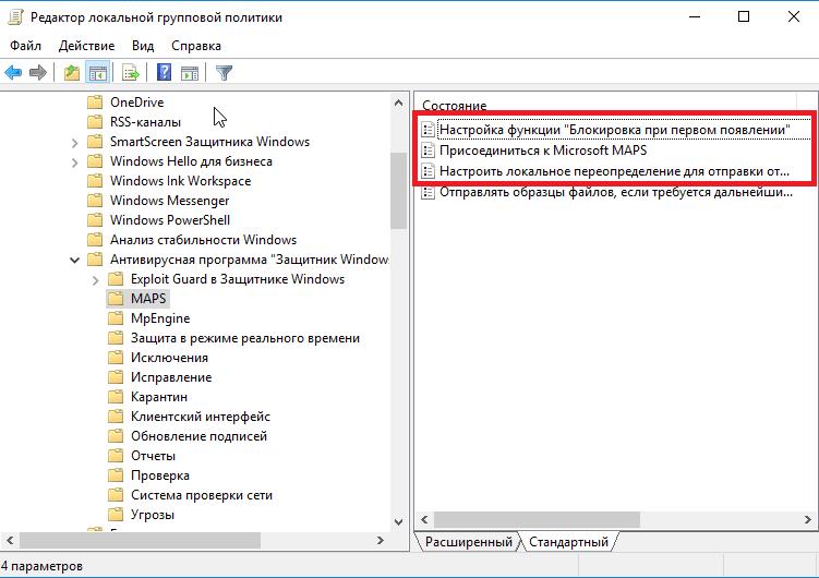 Отключаем 3 параметра в подразделе MAPS