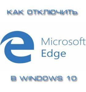 Отключить Edge