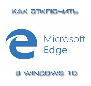 Как отключить Microsoft Edge в Windows 10?