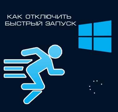 Как в Windows 10 отключить быстрый запуск?