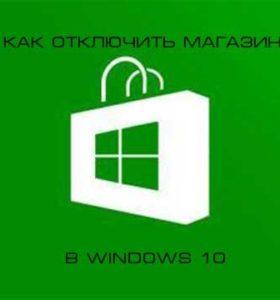 Отключаем магазин Windows 10