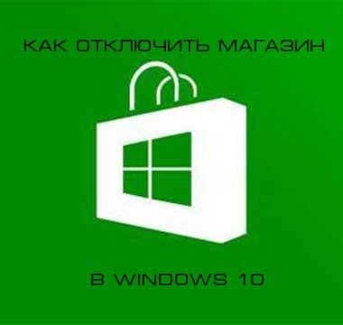 Как отключить магазин в Windows 10?