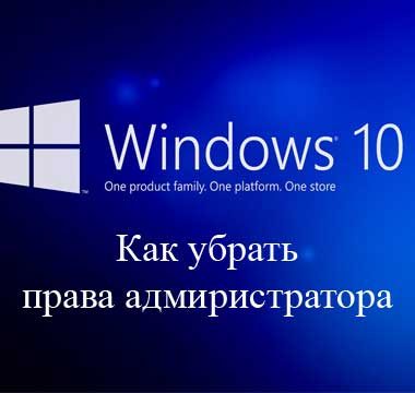 Как убрать права администратора в Windows 10?
