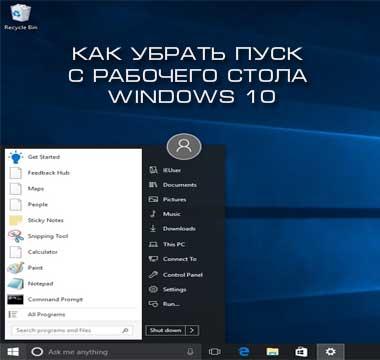 Как убрать пуск с рабочего стола Windows 10?