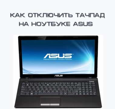 Как отключить тачпад на ноутбуке Asus в Windows 10?