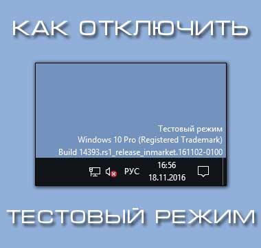 Тестовый режим Windows 10 как отключить?