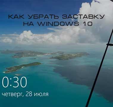 Как убрать заставку на Windows 10?